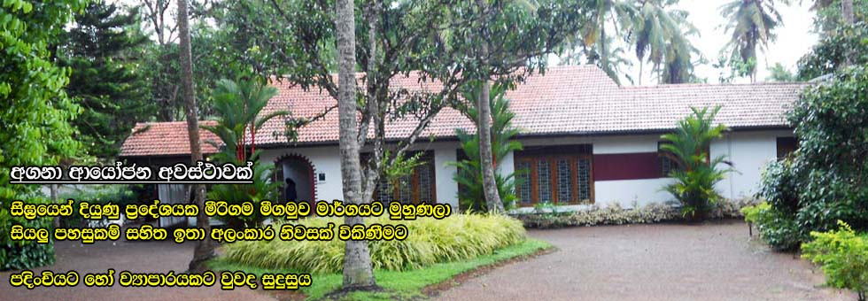 Hotel with reception hall for sale in banduragoda for Buy guest house